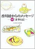 香川綾からのメッセージ―実録『食事日記』