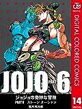 ジョジョの奇妙な冒険 第6部 カラー版 14 (ジャンプコミックスDIGITAL)