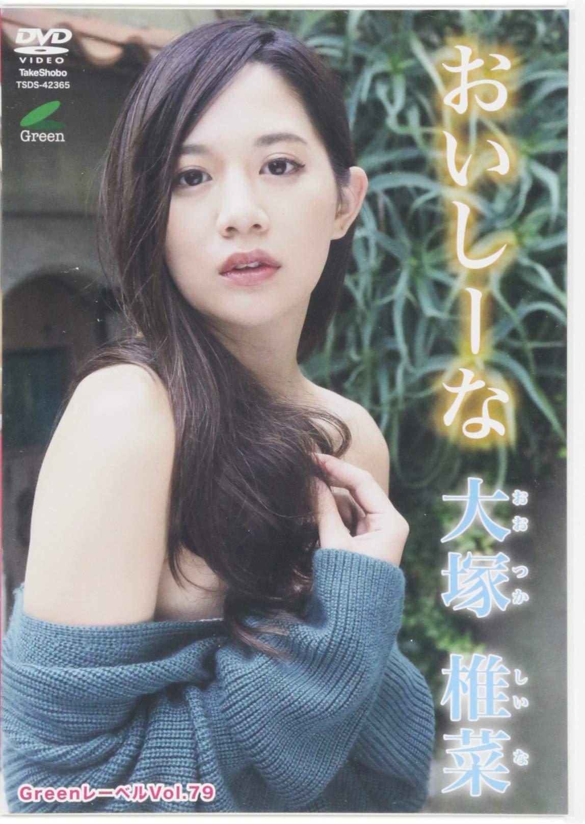 グラビアアイドル Fカップ 大塚椎菜 Otsuka Shiina 作品集