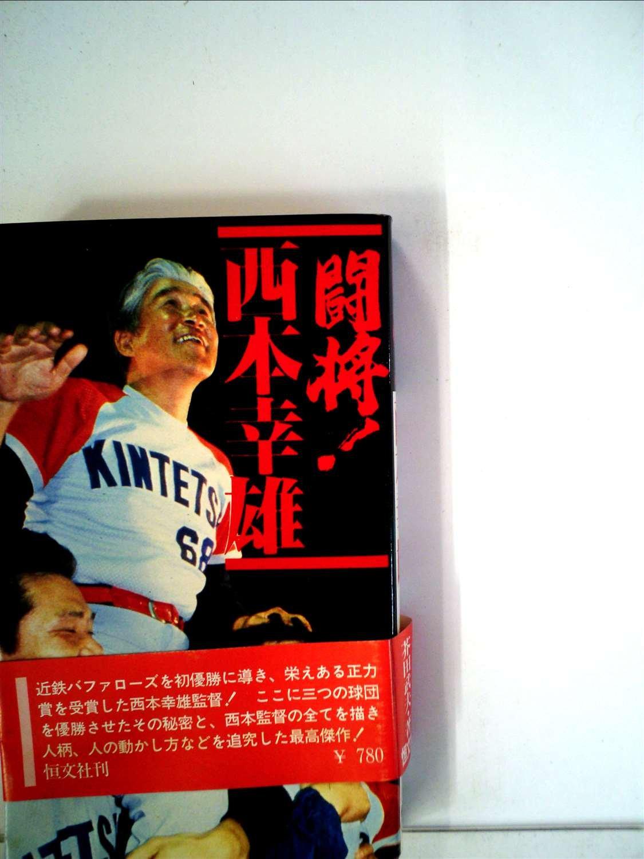 闘将!西本幸雄 (1980年)   芥田 ...