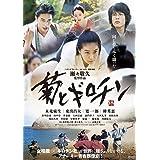 【Amazon.co.jp限定】菊とギロチン[Blu-ray](L判ビジュアルシート5枚セット付き)