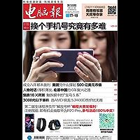 电脑报 周刊 2018年38期