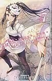 ダーウィンズゲーム 7 (少年チャンピオン・コミックス)