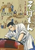 そばもんニッポン蕎麦行脚(7) (ビッグコミックス)