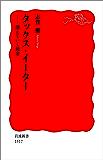 タックス・イーター-消えていく税金 (岩波新書)