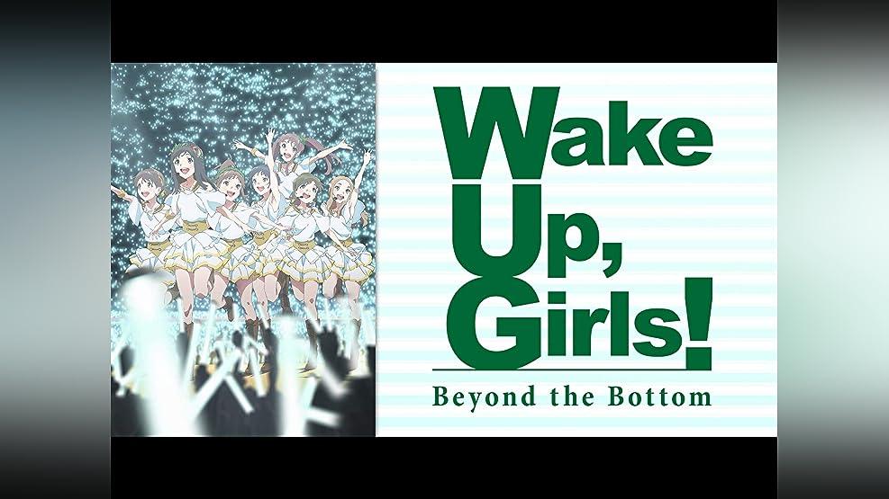 続・劇場版 後篇 「Wake Up, Girls! Beyond the Bottom」(dアニメストア)