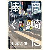 岡崎に捧ぐ (5) (コミックス単行本)