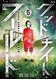 グッド・ナイト・ワールド(5) (裏少年サンデーコミックス)