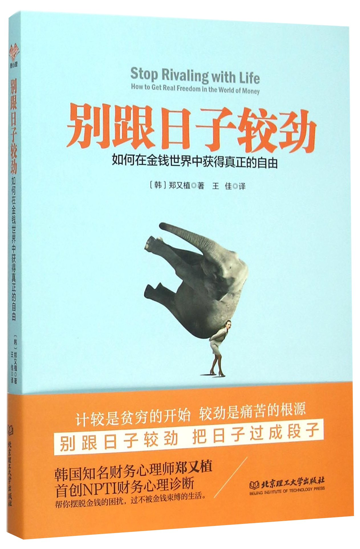 Download Do Not Be Rivalry with Life (Chinese Edition) pdf