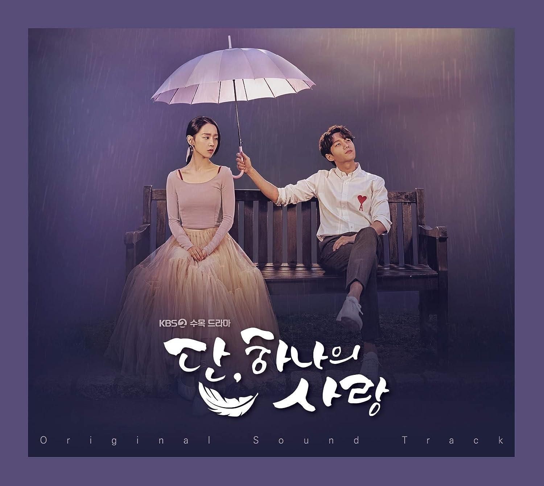 [CD]ただ、一つだけの愛 OST
