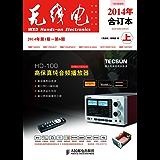 《无线电》2014年合订本(上)