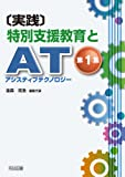 〔実践〕特別支援教育とAT(アシスティブテクノロジー) 第1集