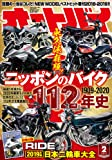 オートバイ 2019年2月号 [雑誌]