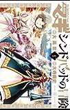 マギ シンドバッドの冒険(6) (裏少年サンデーコミックス)