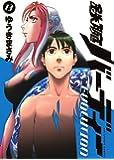 鉄腕バーディーEVOLUTION 13 (ビッグコミックス)