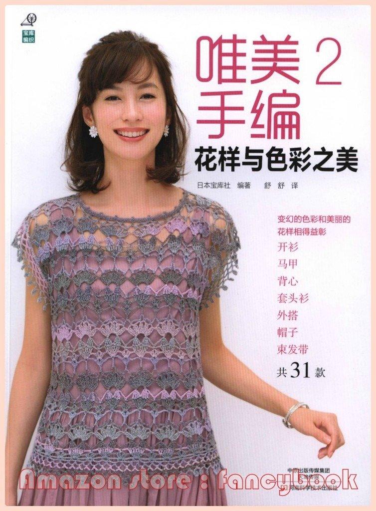 Elegant Ladies Crochet Wear Vol 2 Vest Sweater Cardigan Japanese