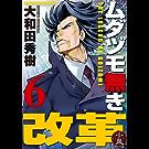ムダヅモ無き改革 6巻 (近代麻雀コミックス)