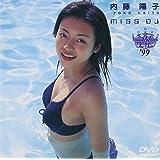 フジテレビ ビジュアルクイーン・オブ・ザ・イヤー'99 内藤陽子 [DVD]