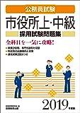 公務員試験 市役所上・中級 採用試験問題集 2019年度 (試験別問題集シリーズ4)