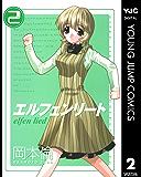エルフェンリート 2 (ヤングジャンプコミックスDIGITAL)