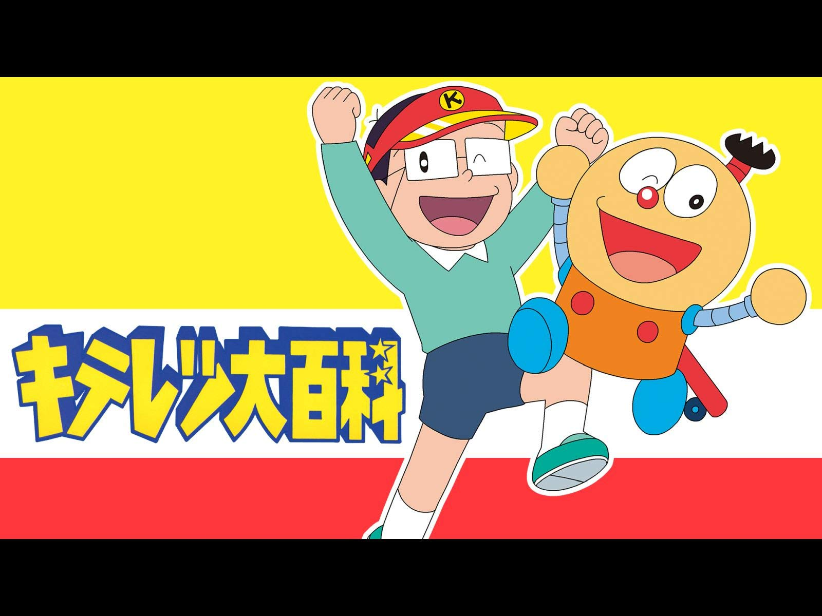 大 百科 アニメ キテレツ