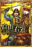 戦国人物伝 高山右近 (コミック版日本の歴史)