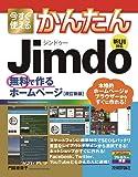 今すぐ使えるかんたん Jimdo 無料で作るホームページ[改訂新版]