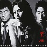 火の鳥 オリジナル・サウンドトラック(DVD付)