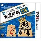 遊んで将棋が強くなる! 銀星将棋DX - 3DS