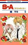 S・A(スペシャル・エー) 5 (花とゆめコミックス)