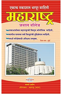 Amazon buy world general knowledge with map marathi book maharashtra general knowledge with map marathi gumiabroncs