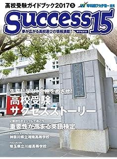 高校受験ガイドブック 2018 1 サ...