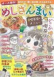 めしざんまい 喫茶店のメニュー (ぶんか社コミックス)
