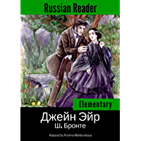 Russian Reader: Elementary. Jane Eyre by C. Brontё, annotated (Russian Edition) (English Edition)