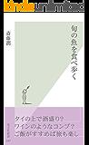 旬の魚を食べ歩く (光文社新書)