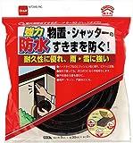 ニトムズ 屋外用防水すきまテープ ハードタイプ 9mm×30mm×2m E0100