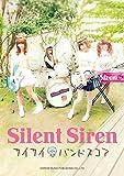 Silent Siren/サイサイ バンドスコア