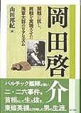 岡田啓介: 開戦に抗し、終戦を実現させた海軍大将のリアリズム