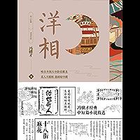 """洋相【以""""伤痕文学""""享誉文坛的作家冯骥才先生经典中短篇小说精选集!除了《俗世奇人》中的各种奇人妙事,还有小脚里头藏着一部中国史的《三寸金莲》!】"""