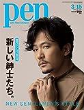 Pen(ペン) 2018年 3/15 号【NEW GENTLEMEN'S STYLE 新しい紳士たち。表紙:稲垣吾郎】