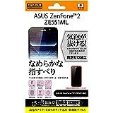 レイ・アウト ASUS ZenFone2 フィルム (ZE551ML) なめらかタッチ 光沢・防指紋フィルム RT-AZ2F/C1