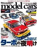 model cars (モデルカーズ) 2018年 6月号 Vol.265