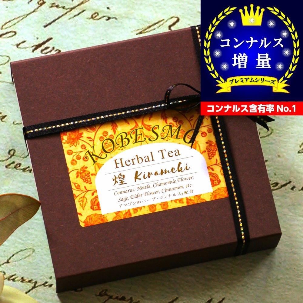 【コンナルス配合 ハーブティー】 (リーフタイプ) 煌 Kirameki 30g B07DZTYQR5