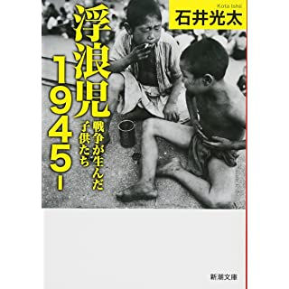 浮浪児1945‐: 戦争が生んだ子供たち (新潮文庫)
