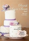 British Sugar Sweets Part2  ロンドンモダンアイシング&シュガーケーキ