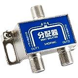HORIC アンテナ2分配器 BS/CS/地デジ/4K8K放送対応 全端子電流通過型