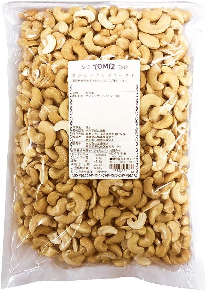カシューナッツロースト/1kgTOMIZ/cuoca(富澤商店)カシューナッツ素焼きロースト無塩