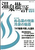 温泉批評 2015春夏号 (双葉社スーパームック)