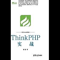 ThinkPHP实战