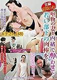 実録 寝取られ 堅物の妻を内緒で酔わせて 若い部下の肉棒を…A子さん(48) [DVD]